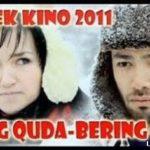 Олинг  Куда-Беринг Куда