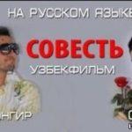 Совесть / Виждон