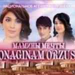 Мамины мечты | Онагинам орзуси (узбекский фильм на русском языке)
