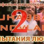 Испытания любви-2 / Muhabbat sinovlari-2
