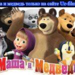Маша и медведь (мультфильм узбек тилида)