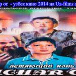Ishonch (uzbek film) 2014