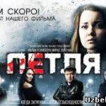 Петля. Новый фильм 2014