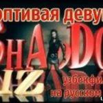 Строптивая девушка / Шаддод киз