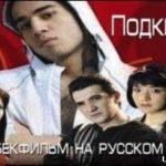 Подкидыш / Ташландик