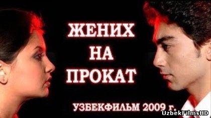 Узбекский фильм на русском