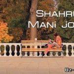 Шахруз - Мани жоним / Shahruz - Mani jonim
