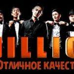 Миллион жамоаси — Концерт дастури 2014