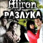 Разлука | Хижрон (узбекфильм на русском языке)