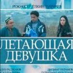 Летающая девушка | Учар киз (узбекфильм на русском языке)