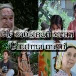Не забывай меня | Унутма мени (узбекский фильм на русском языке)
