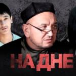 На дне | Тубанлик (узбекский фильм на русском языке)