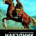 Наездник | Чавандоз (узбекфильм на русском языке)