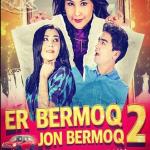 Er bermoq jon bermoq 2 (uzbek kino) | Эр бермок жон бермок 2 (узбек кино)