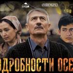 Подробности осени | Хазонрезги (узбекфильм на русском языке)
