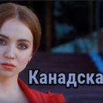 Канадская граница | Кочкин (узбекфильм на русском языке)