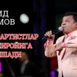 Obid Asomov - Hozirgi artistlar faqat chiroyiga ishonishadi