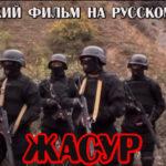 Жасур | Jasur (узбекский фильм на русском языке)