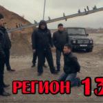 Регион 13 (Казахский фильм)