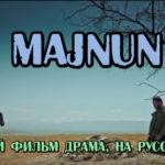 Меджнун (узбекфильм на русском языке) | Majnun