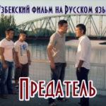 Предатель | Соткин (узбекфильм на русском языке)