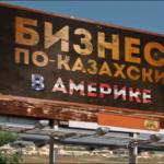 Бизнес по Казахски в Америке!