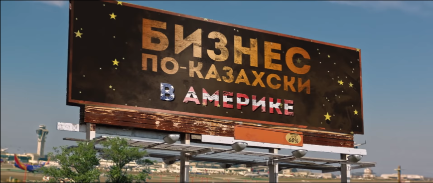 Бизнес по Казахски в Америке