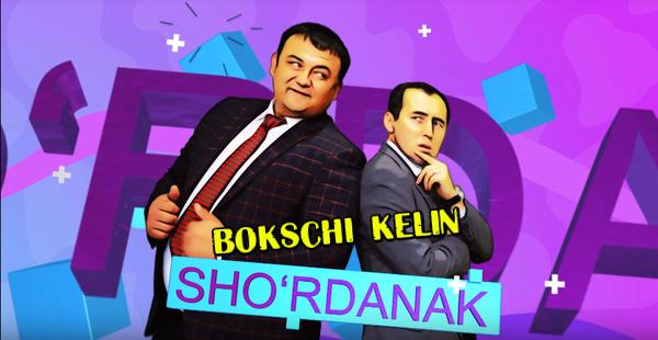 Sho'rdanak - Bokschi kelin Шурданак - Боксчи келин