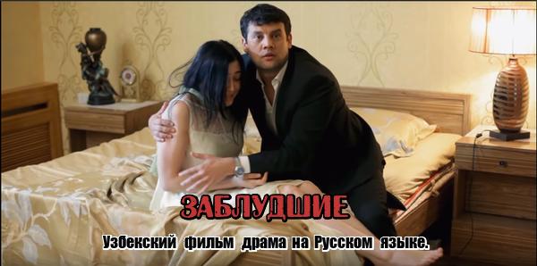 Заблудшие Гумрохлар (узбекфильм на русском языке)