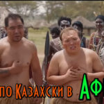 Бизнес по Казахски в Африке!