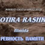 Ревность памяти | Хотира рашки (узбекфильм на русском языке)