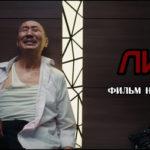 """Казахский фильм - """"Лифт"""""""