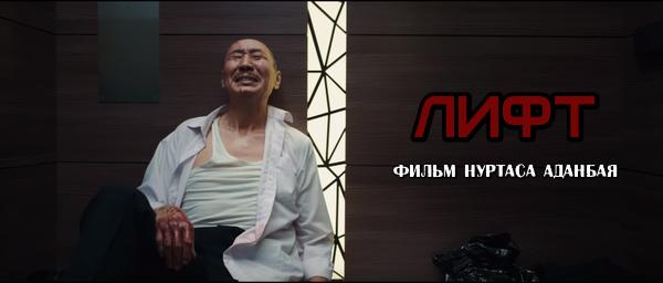 Казахский фильм - Лифт