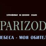 Небеса - моя обитель | Паризод (узбекфильм на русском языке)