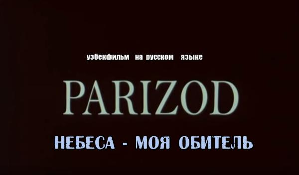 Небеса - моя обитель Паризод (узбекфильм на русском языке)