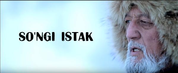 So'ngi istak (o'zbek film) Сунги истак (узбекфильм)