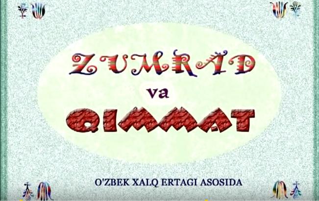 Zumrad va Qimmat (yangi talqin) (multfilm) Зумрад ва Киммат (мультфильм)