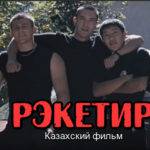 "Казахский фильм ""Рэкетир"""