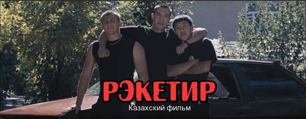 Казахский фильм Рэкетир