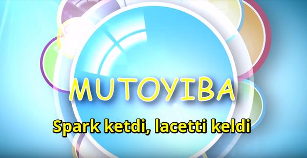 Mutoyiba - Spark ketdi, lacetti keldi Мутойиба - Спарк кетди, ласетти келди (hajviy ko'rsatuv)
