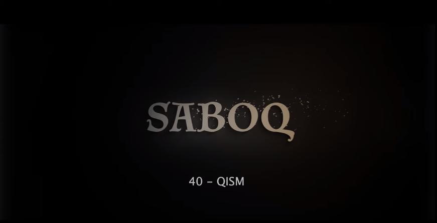 Saboq (o'zbek serial) Сабок (узбек сериал) 40-qism