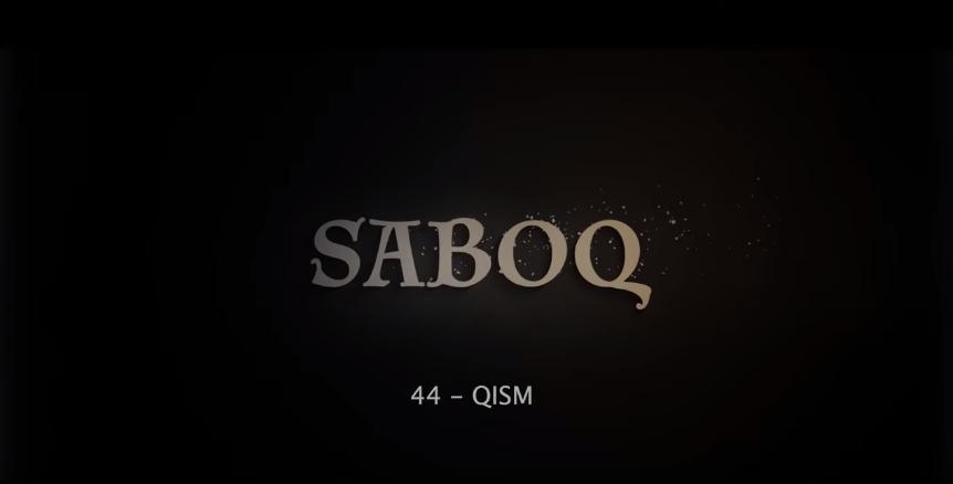 Saboq (o'zbek serial) Сабок (узбек сериал) 44-qism