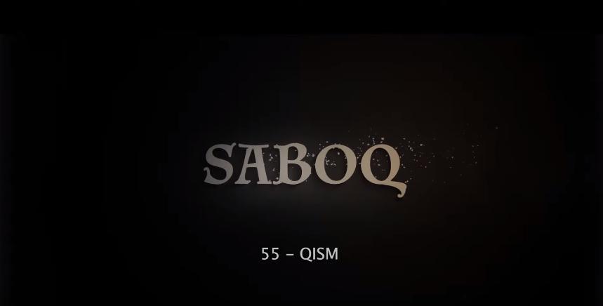 Saboq (o'zbek serial) Сабок (узбек сериал) 55-qism