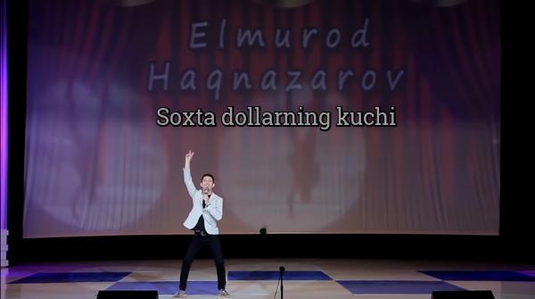 Dizayn a'zosi Elmurod Haqnazarov - Soxta dollarning kuchi