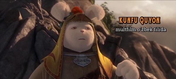Kunfu Quyon Кунфу Куйон (multfilm o'zbek tilida)HD