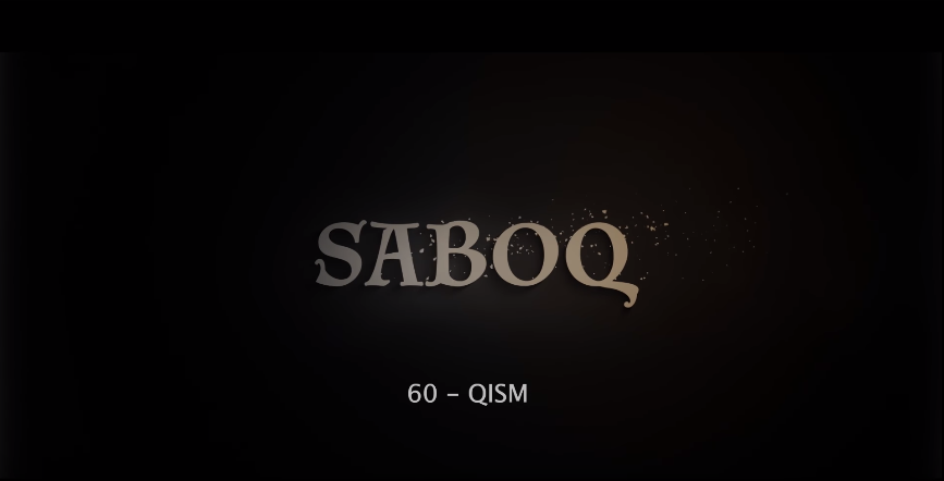Saboq (o'zbek serial) Сабок (узбек сериал) 60-qism