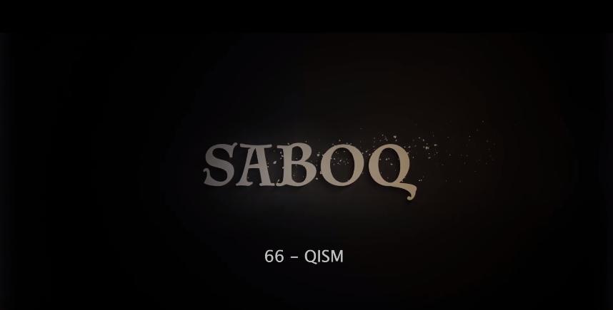 Saboq (o'zbek serial) Сабок (узбек сериал) 66-qism