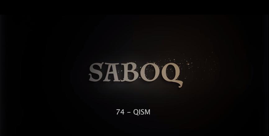 Saboq (o'zbek serial) Сабок (узбек сериал) 74-qism