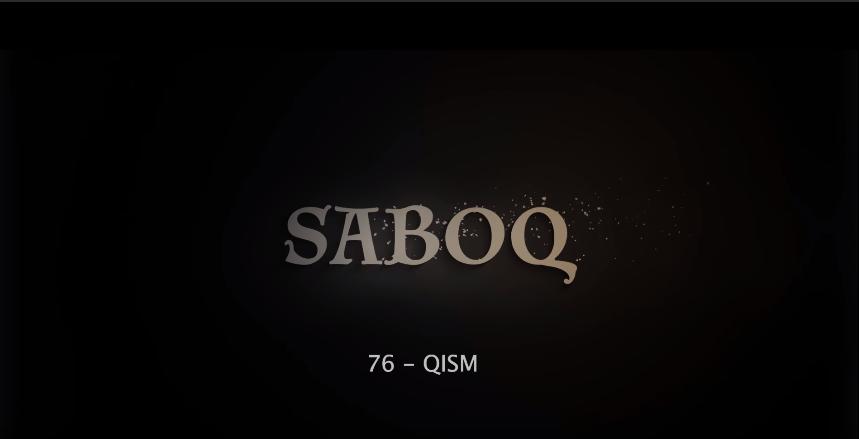 Saboq (o'zbek serial) Сабок (узбек сериал) 76-qism