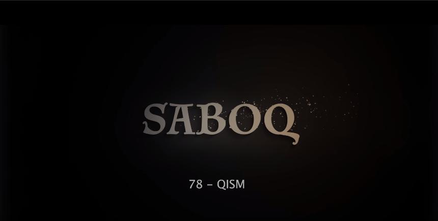 Saboq (o'zbek serial) Сабок (узбек сериал) 78-qism